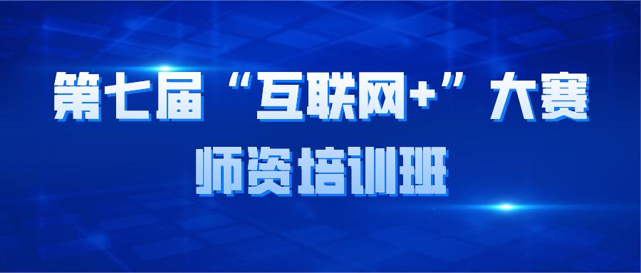 """报名中   第七届""""互联网+""""大赛师资培训班"""