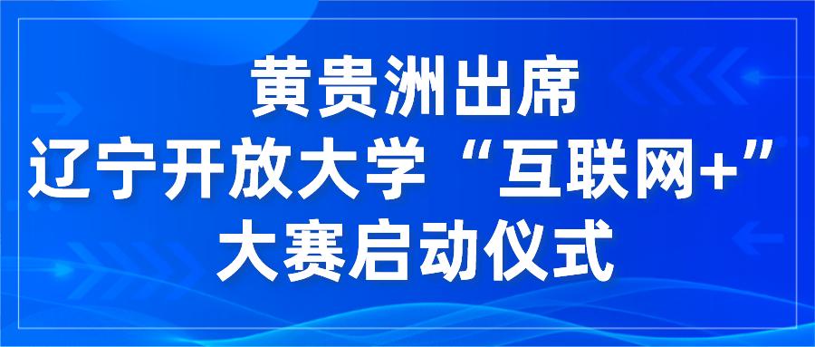 """黄贵洲出席辽宁开放大学""""互联网+""""大赛启动仪式"""