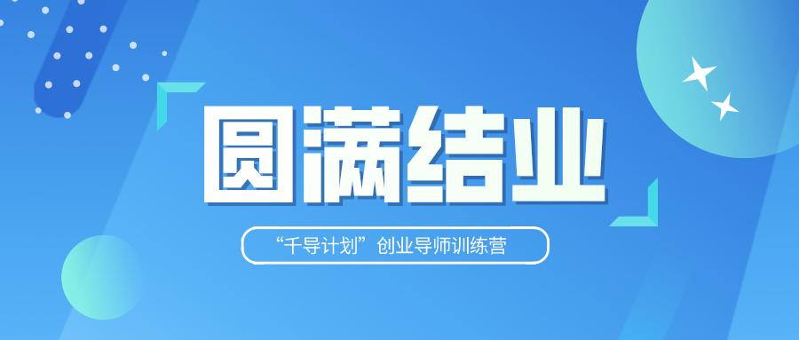 """安快创业谷""""千导计划""""创业导师训练营圆满结业"""