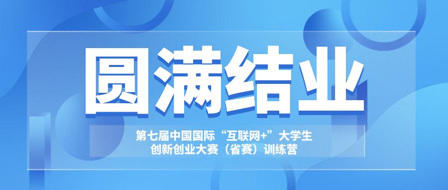 """国家开放大学""""互联网+""""大赛省赛训练营圆满结业"""