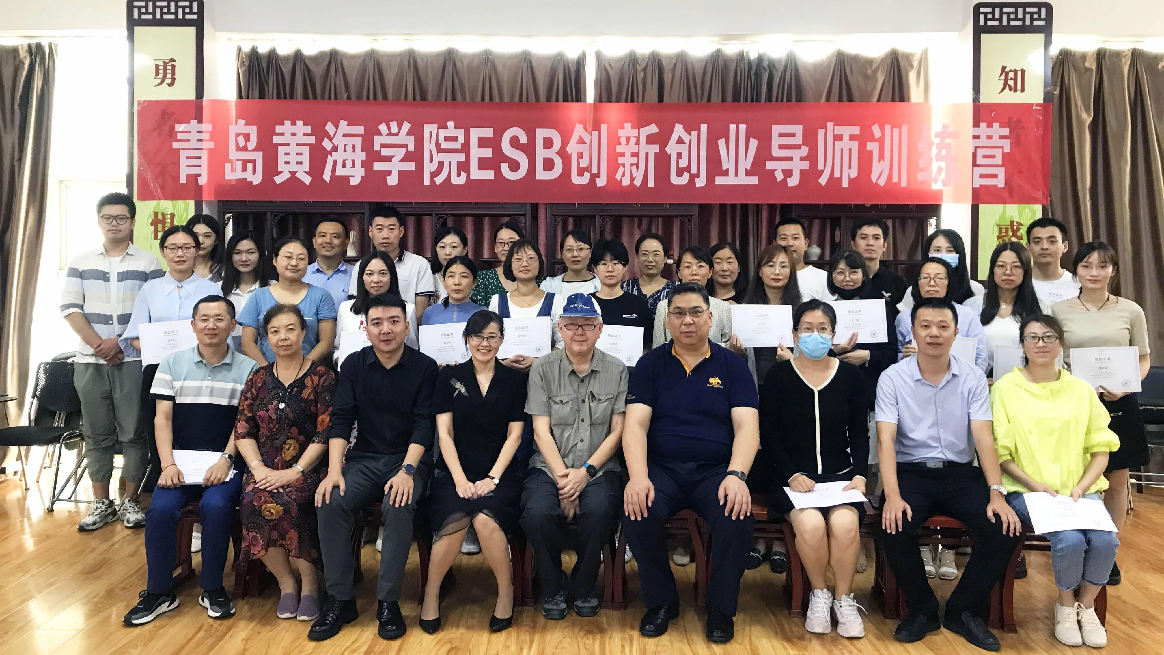 青岛黄海学院ESB创新创业导师训练营圆满结业